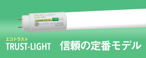 trust-light-ex_s4