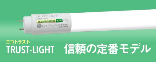 trust-light-ex_s4